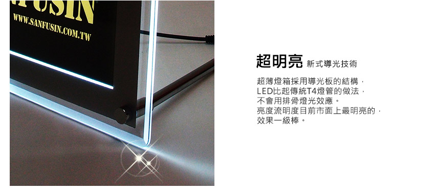 燈箱 LED Light BOX